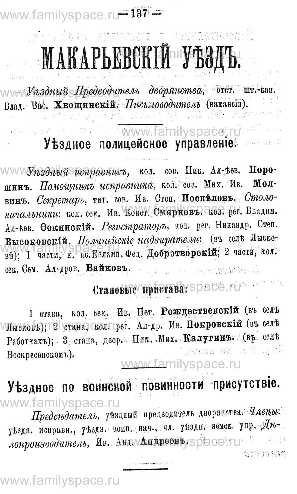 Поиск по фамилии - Адрес-календарь Нижегородской губернии на 1891 год, страница 137