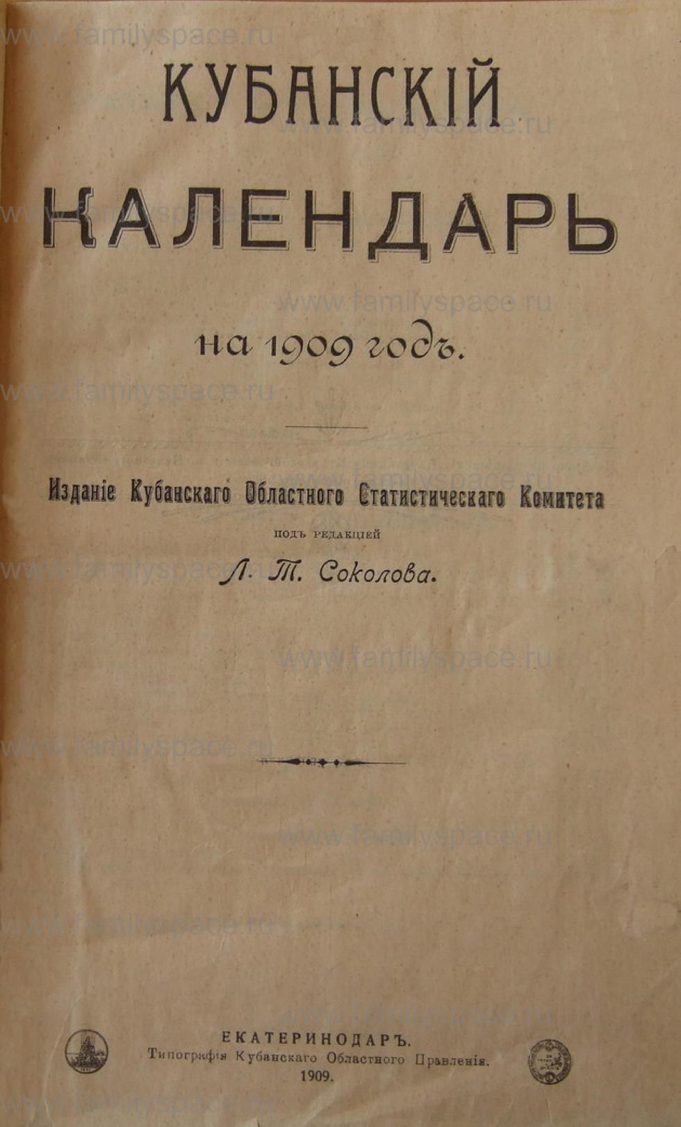Поиск по фамилии - Кубанский календарь на 1909 год, страница 1