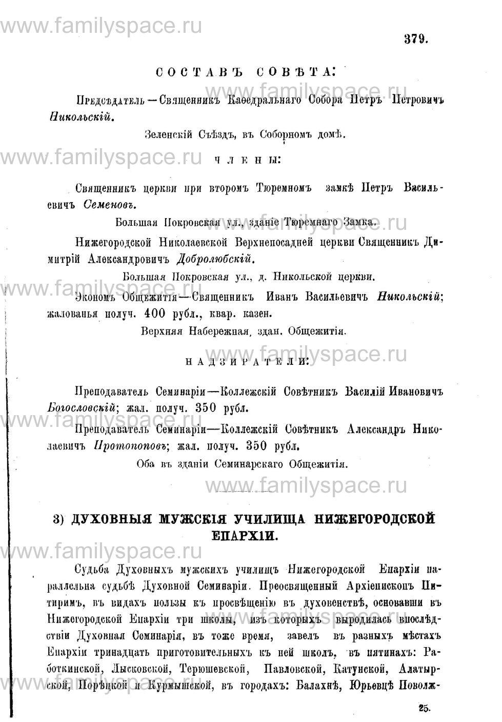 Поиск по фамилии - Адрес-календарь Нижегородской епархии на 1888 год, страница 1379