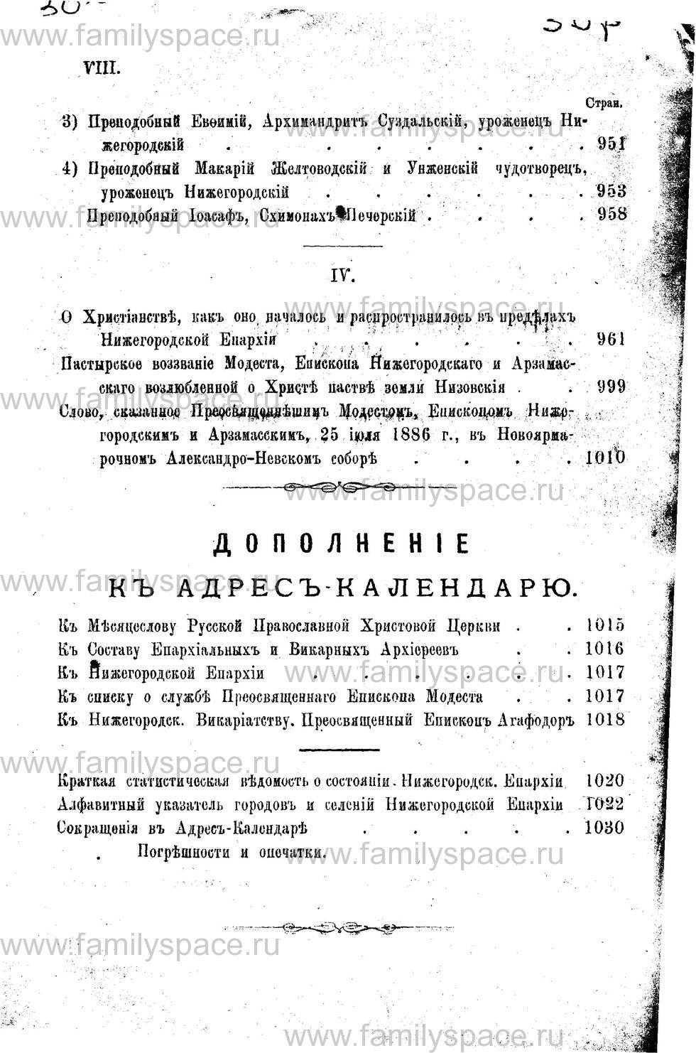 Поиск по фамилии - Адрес-календарь Нижегородской епархии на 1888 год, страница 3008