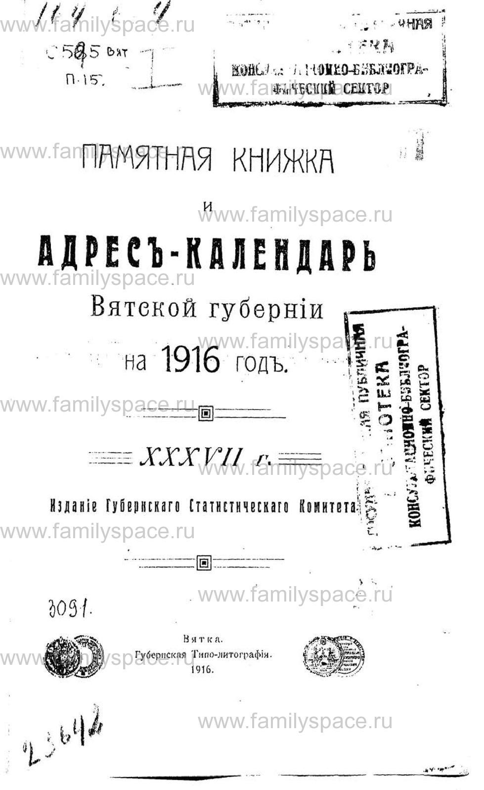 Поиск по фамилии - Памятная книжка Вятской губернии и календарь на 1916 год, страница 1
