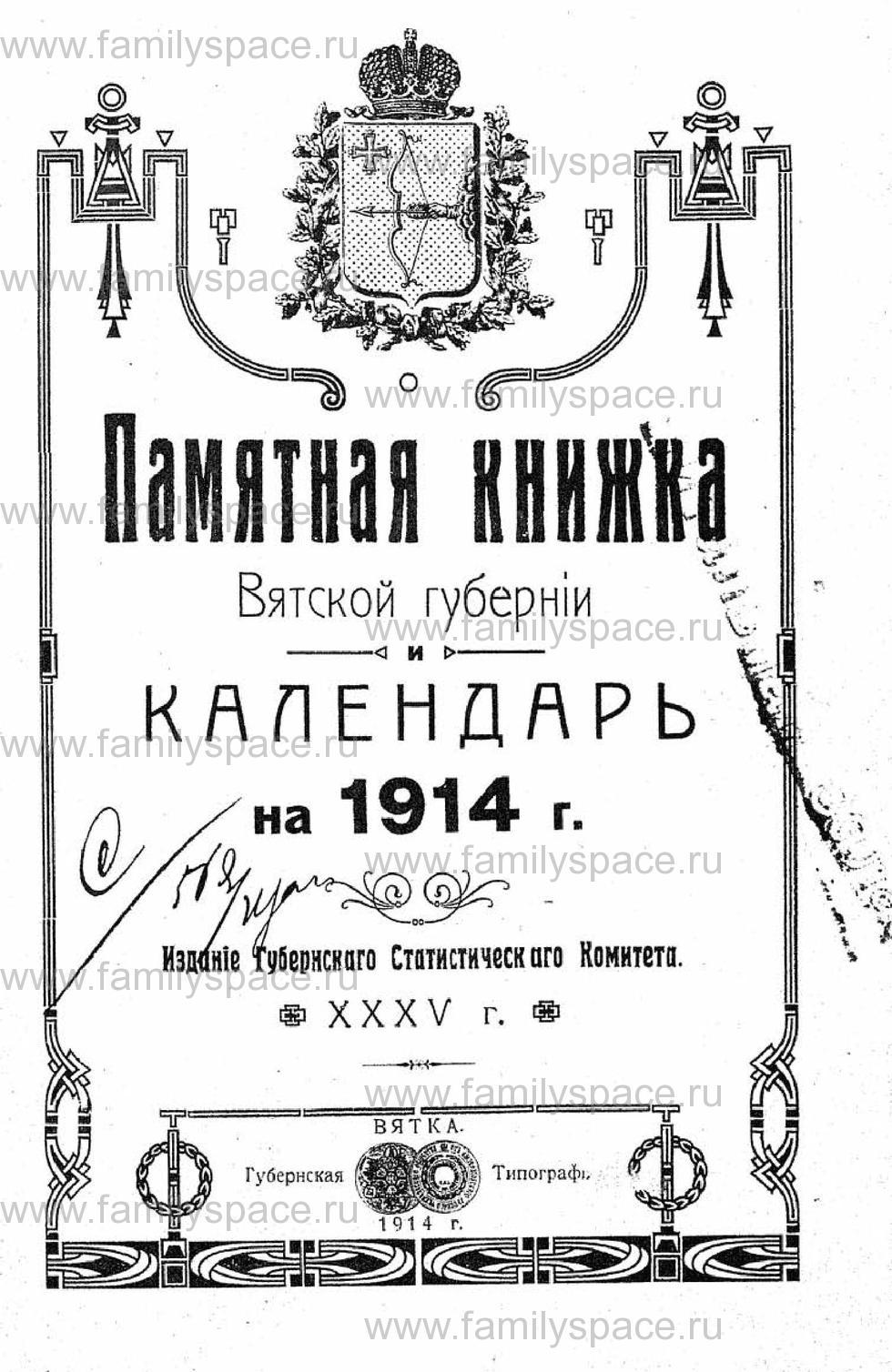 Поиск по фамилии - Памятная книжка Вятской губернии и календарь на 1914 год, страница 1