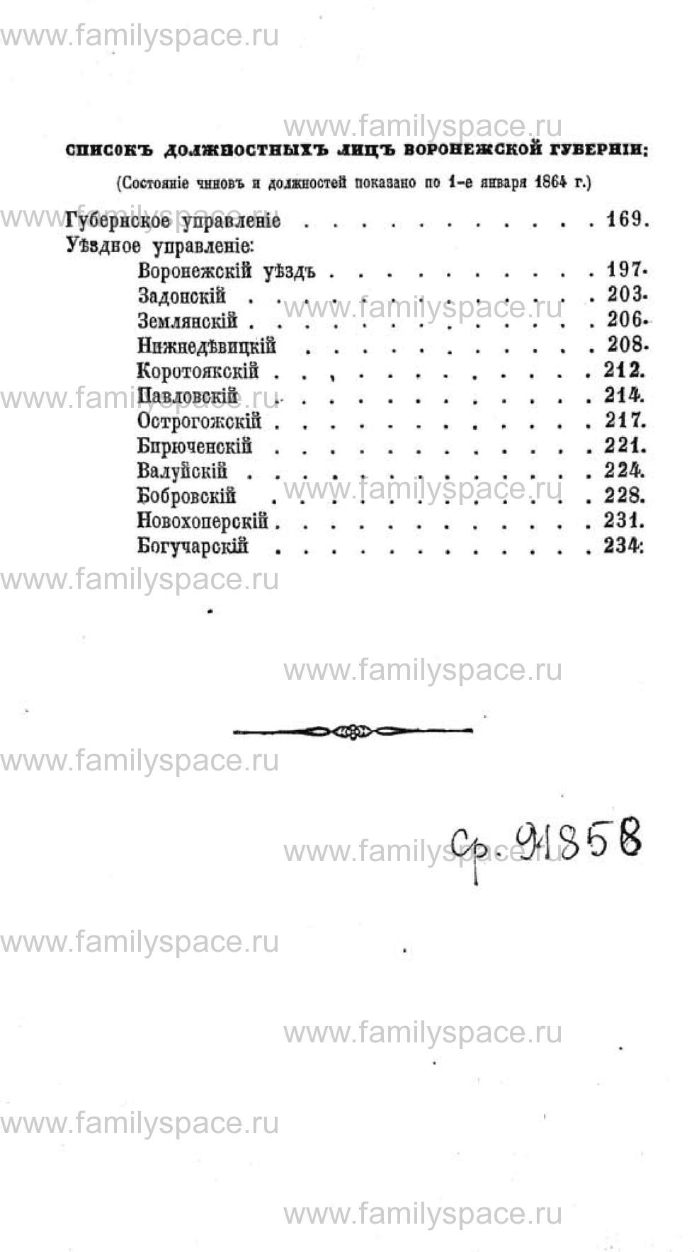 Поиск по фамилии - Памятная книжка Воронежской губернии на 1863-1864 годы, страница 239