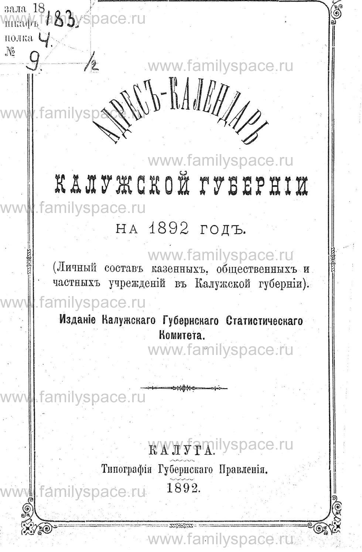 Поиск по фамилии - Адрес-календарь Калужской губернии на 1892 год, страница -3