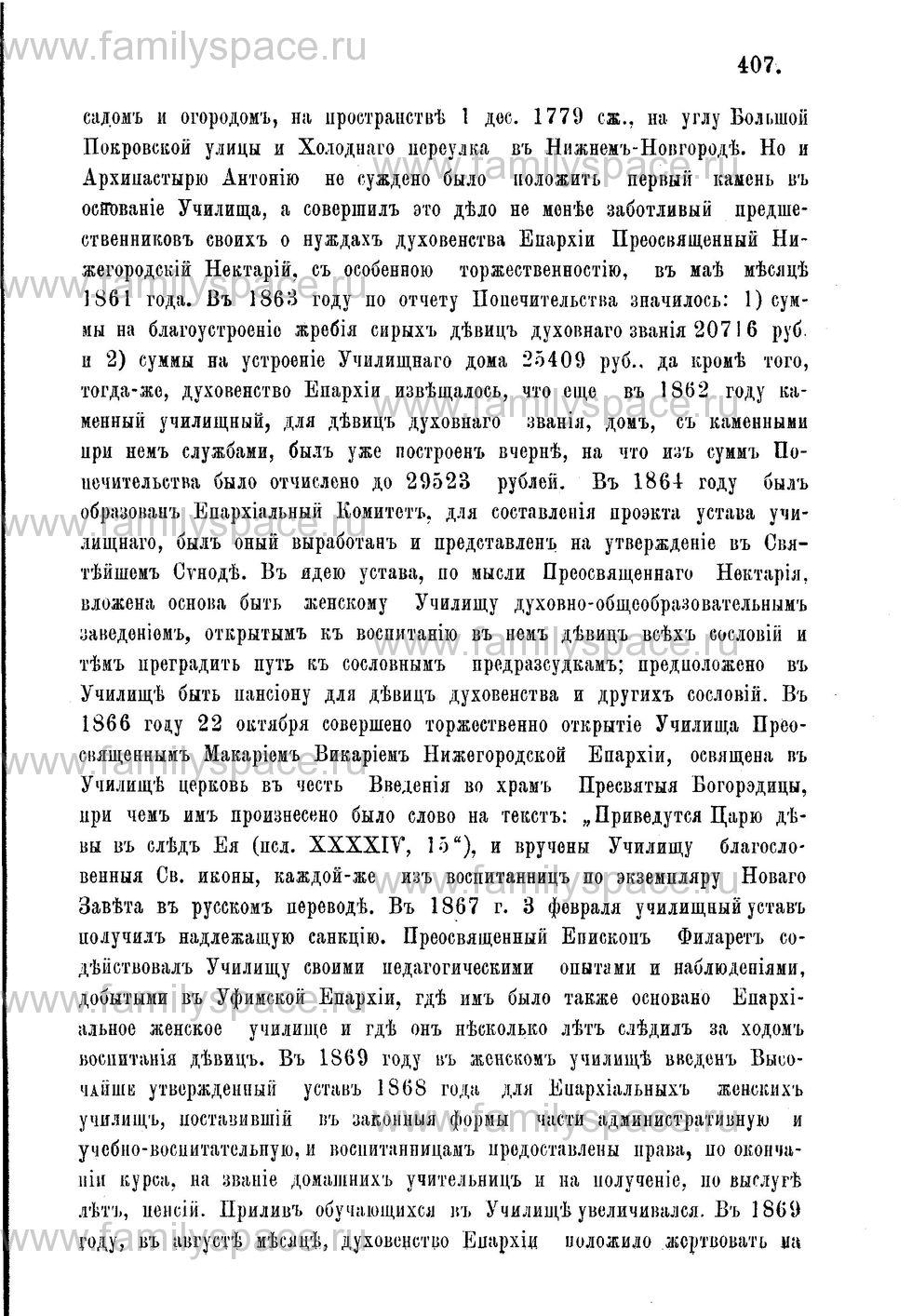 Поиск по фамилии - Адрес-календарь Нижегородской епархии на 1888 год, страница 1407