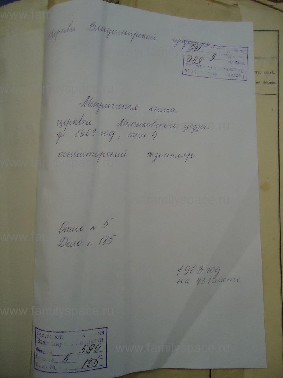 Поиск по фамилии - Метрическая книга церквей Меленковского уезда Владимирской губернии за 1903 год, т.4, страница 1