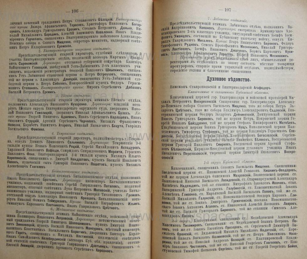 Поиск по фамилии - Кубанский календарь на 1898 год, страница 1106