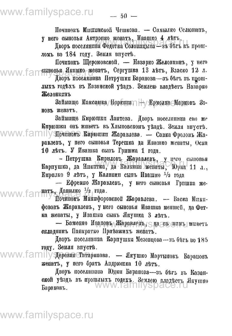 Поиск по фамилии - Переписная книга Орлова и волостей 1678 г, страница 46