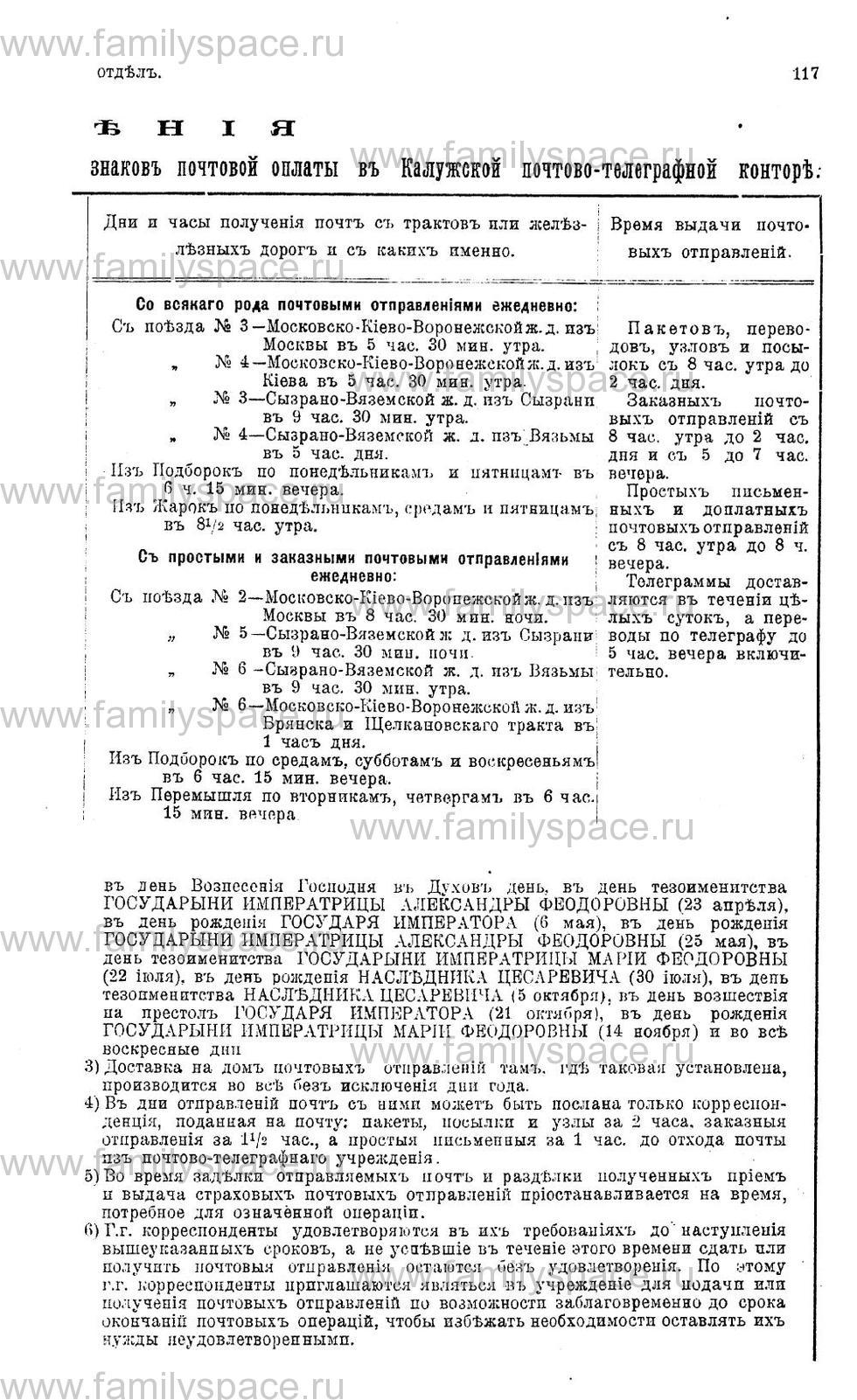 Поиск по фамилии - Памятная книжка и адрес-календарь Калужской губернии на 1911 год, страница 3117