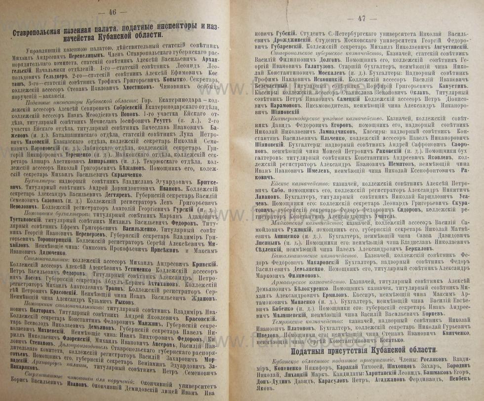 Поиск по фамилии - Кубанский календарь на 1898 год, страница 1046