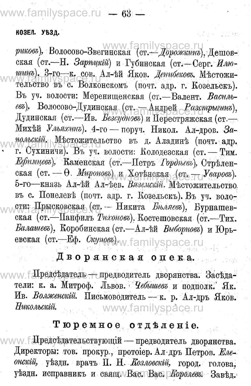 Поиск по фамилии - Адрес-календарь Калужской губернии на 1893 год, страница 2063