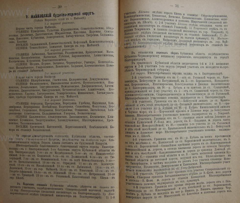 Поиск по фамилии - Кубанский календарь на 1898 год, страница 1030
