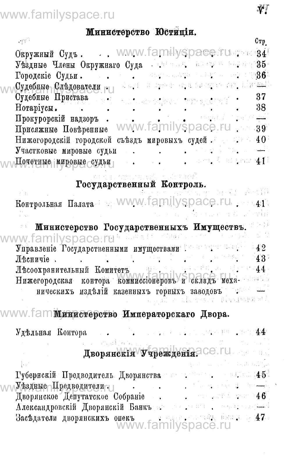 Поиск по фамилии - Адрес-календарь Нижегородской губернии на 1891 год, страница -4