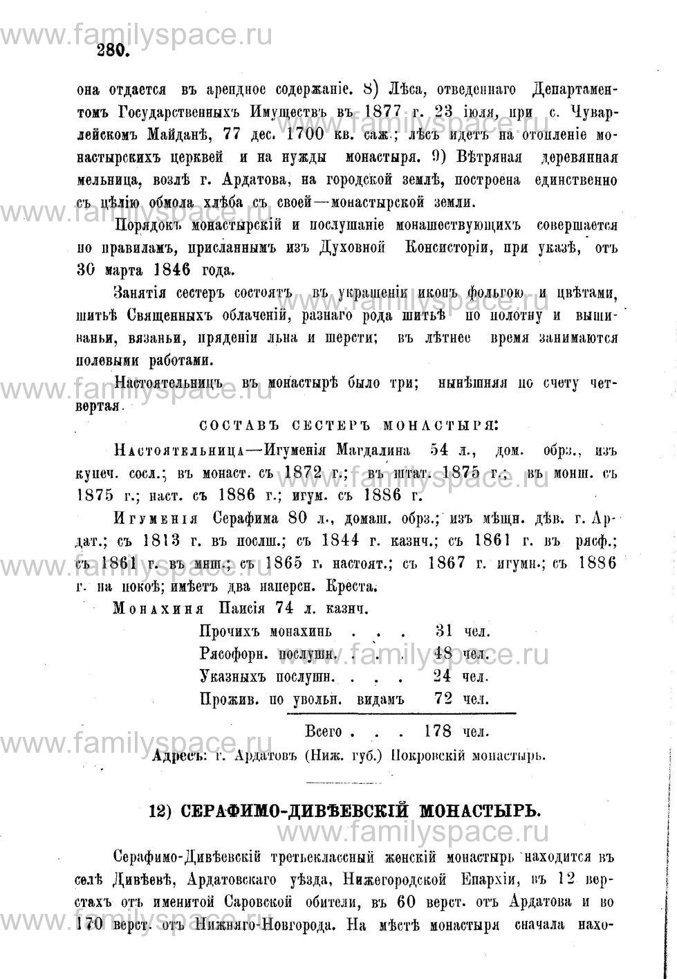Поиск по фамилии - Адрес-календарь Нижегородской епархии на 1888 год, страница 1280