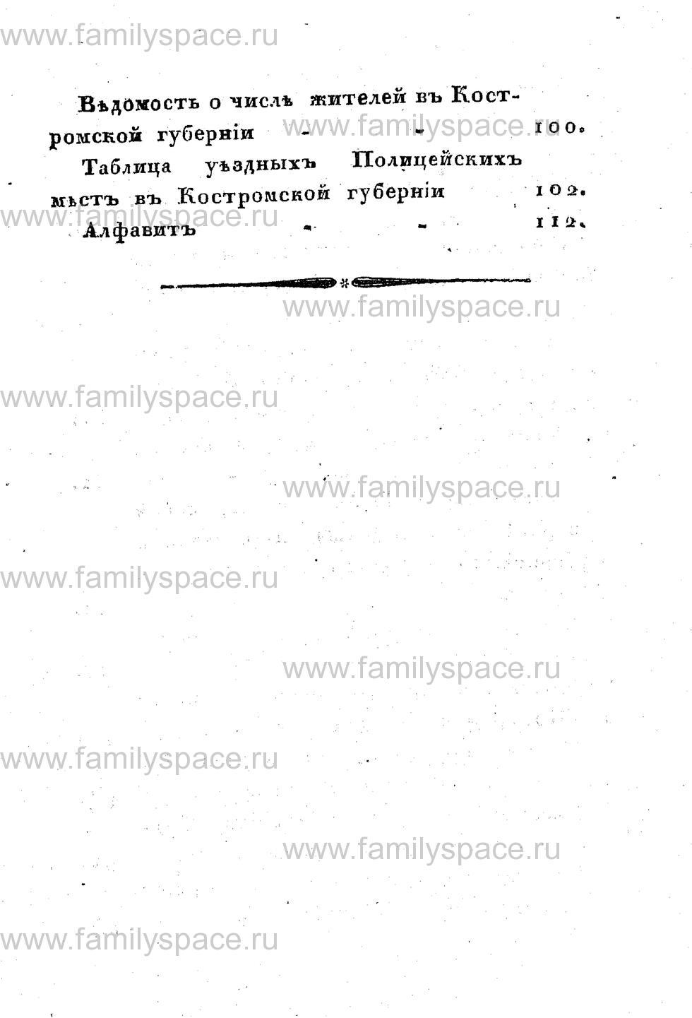 Поиск по фамилии - Памятная книжка Костромской губернии на 1853 год, страница 111