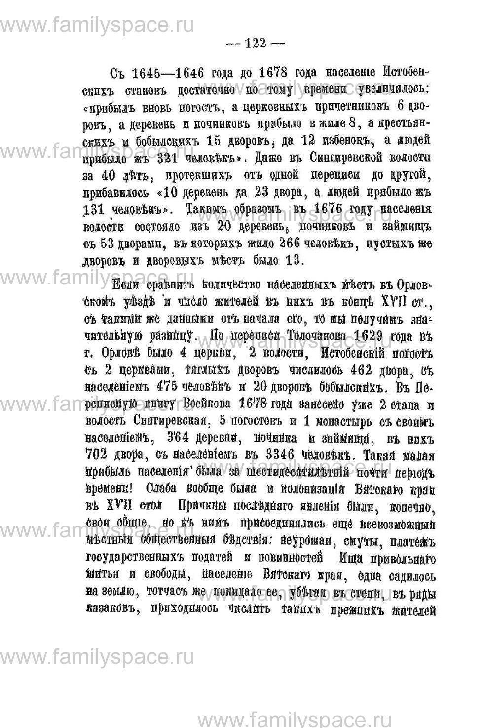 Поиск по фамилии - Переписная книга Орлова и волостей 1678 г, страница 118