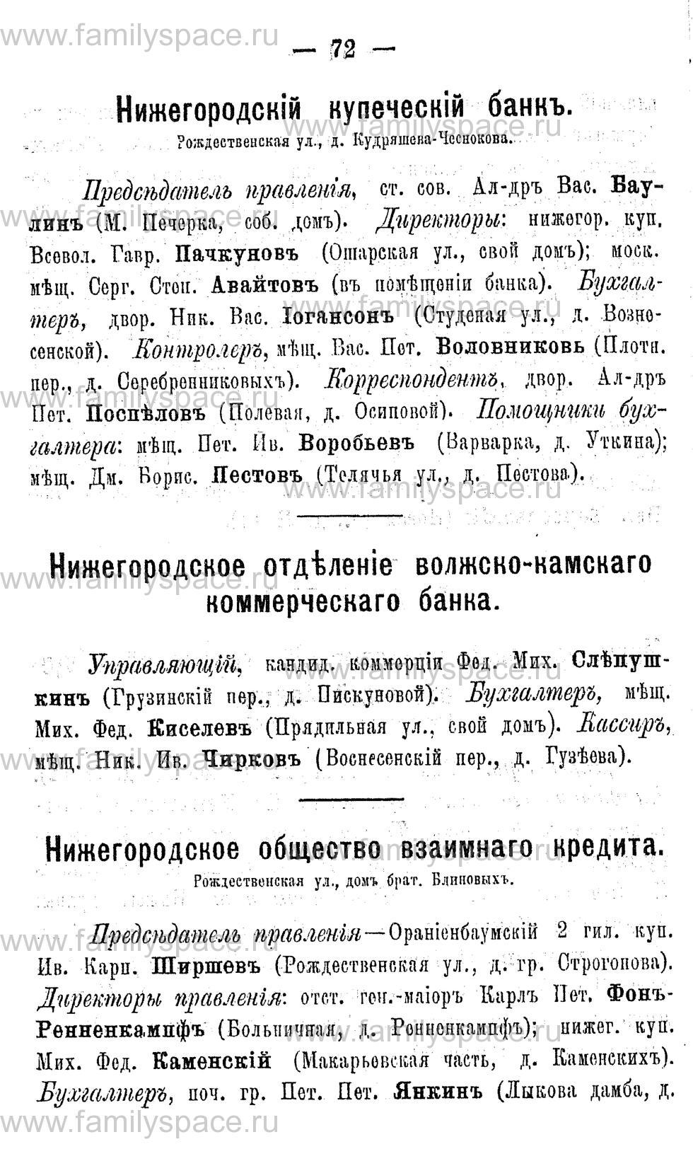 Поиск по фамилии - Адрес-календарь Нижегородской губернии на 1891 год, страница 72