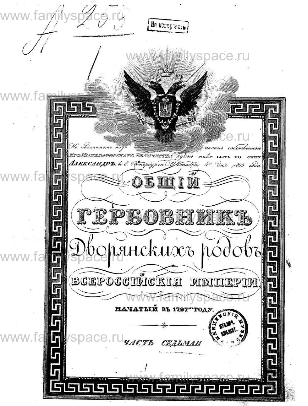 Поиск по фамилии - Общий гербовник дворянских родов Всероссийской империи 1797г., ч.7, страница 1