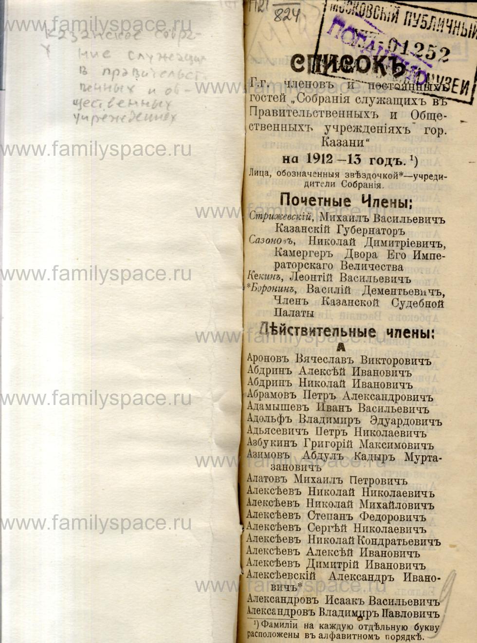 Поиск по фамилии - Казанское собрание служащих на 1912 - 1913 гг., страница 2