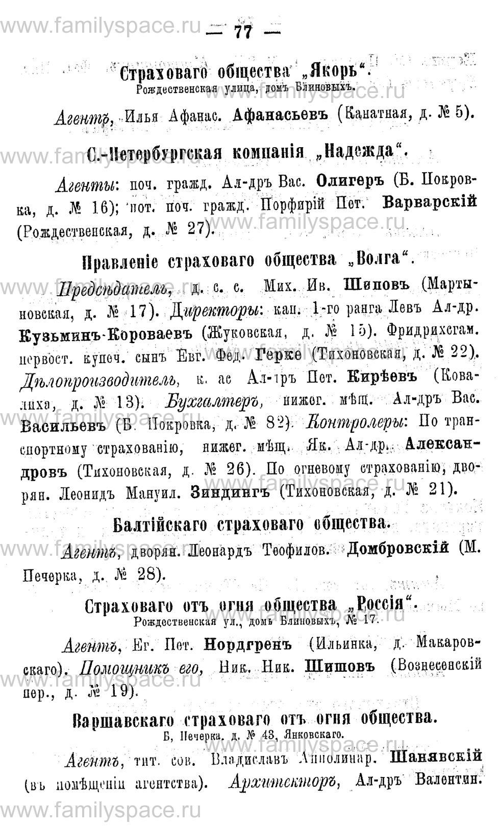 Поиск по фамилии - Адрес-календарь Нижегородской губернии на 1891 год, страница 77