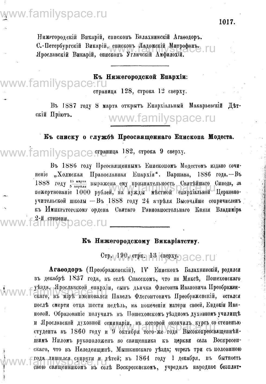 Поиск по фамилии - Адрес-календарь Нижегородской епархии на 1888 год, страница 2017