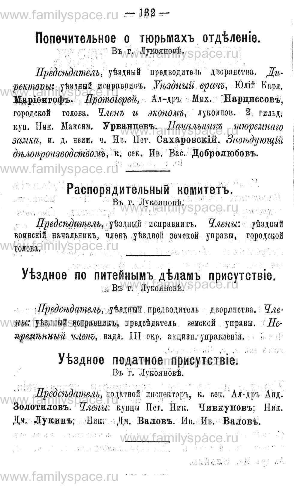 Поиск по фамилии - Адрес-календарь Нижегородской губернии на 1891 год, страница 132