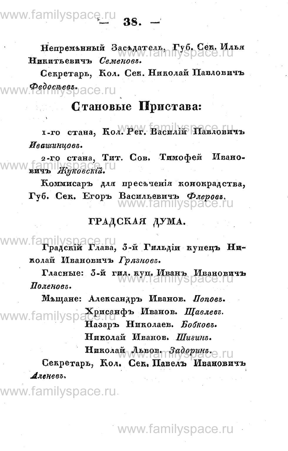 Поиск по фамилии - Памятная книжка Костромской губернии на 1853 год, страница 38