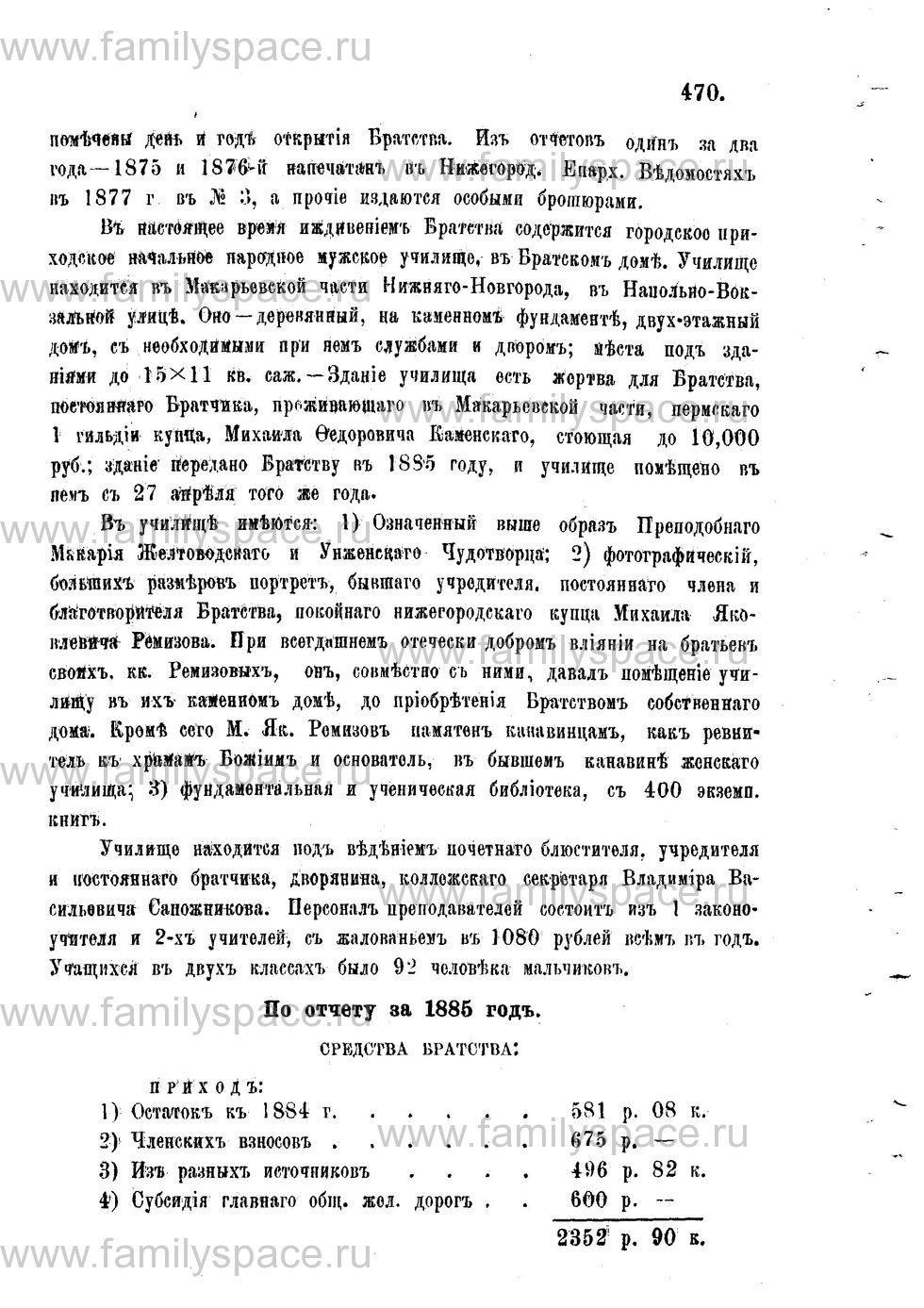 Поиск по фамилии - Адрес-календарь Нижегородской епархии на 1888 год, страница 1470