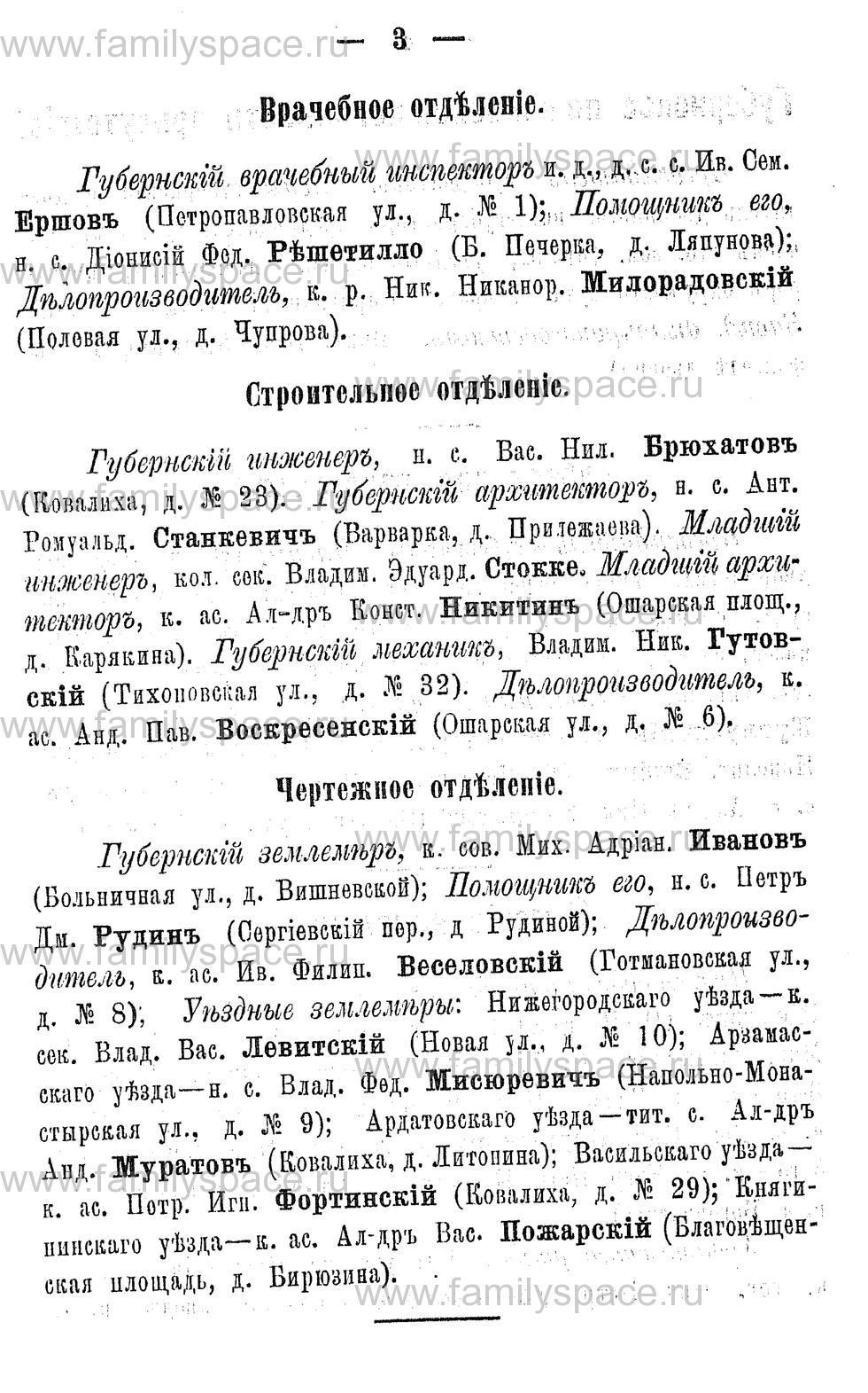 Поиск по фамилии - Адрес-календарь Нижегородской губернии на 1891 год, страница 3