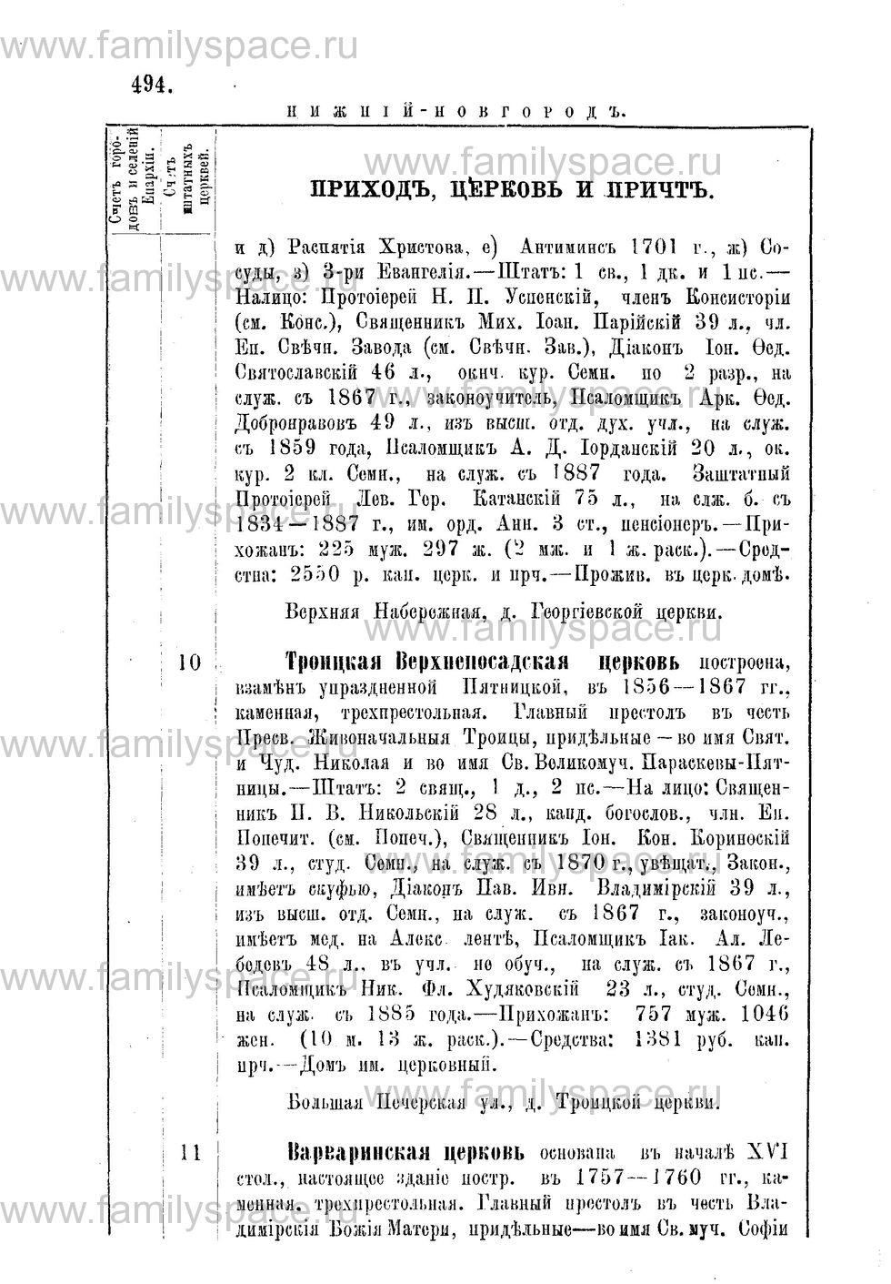 Поиск по фамилии - Адрес-календарь Нижегородской епархии на 1888 год, страница 1494
