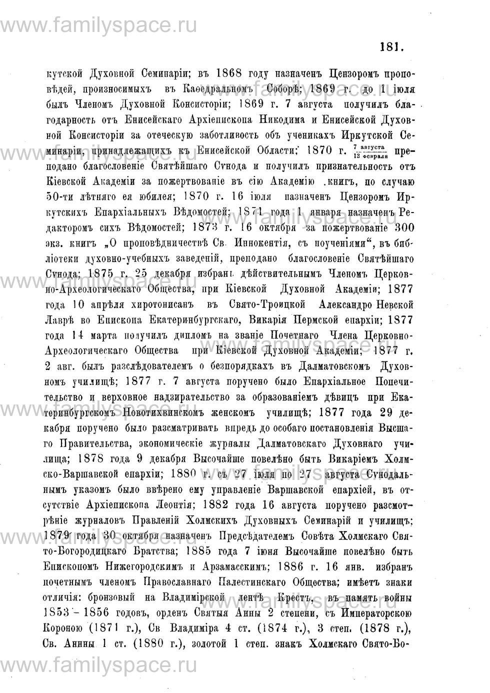 Поиск по фамилии - Адрес-календарь Нижегородской епархии на 1888 год, страница 1181