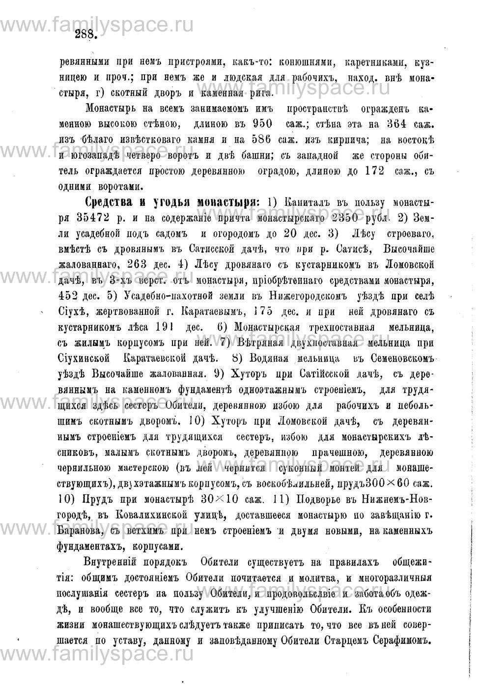Поиск по фамилии - Адрес-календарь Нижегородской епархии на 1888 год, страница 1288