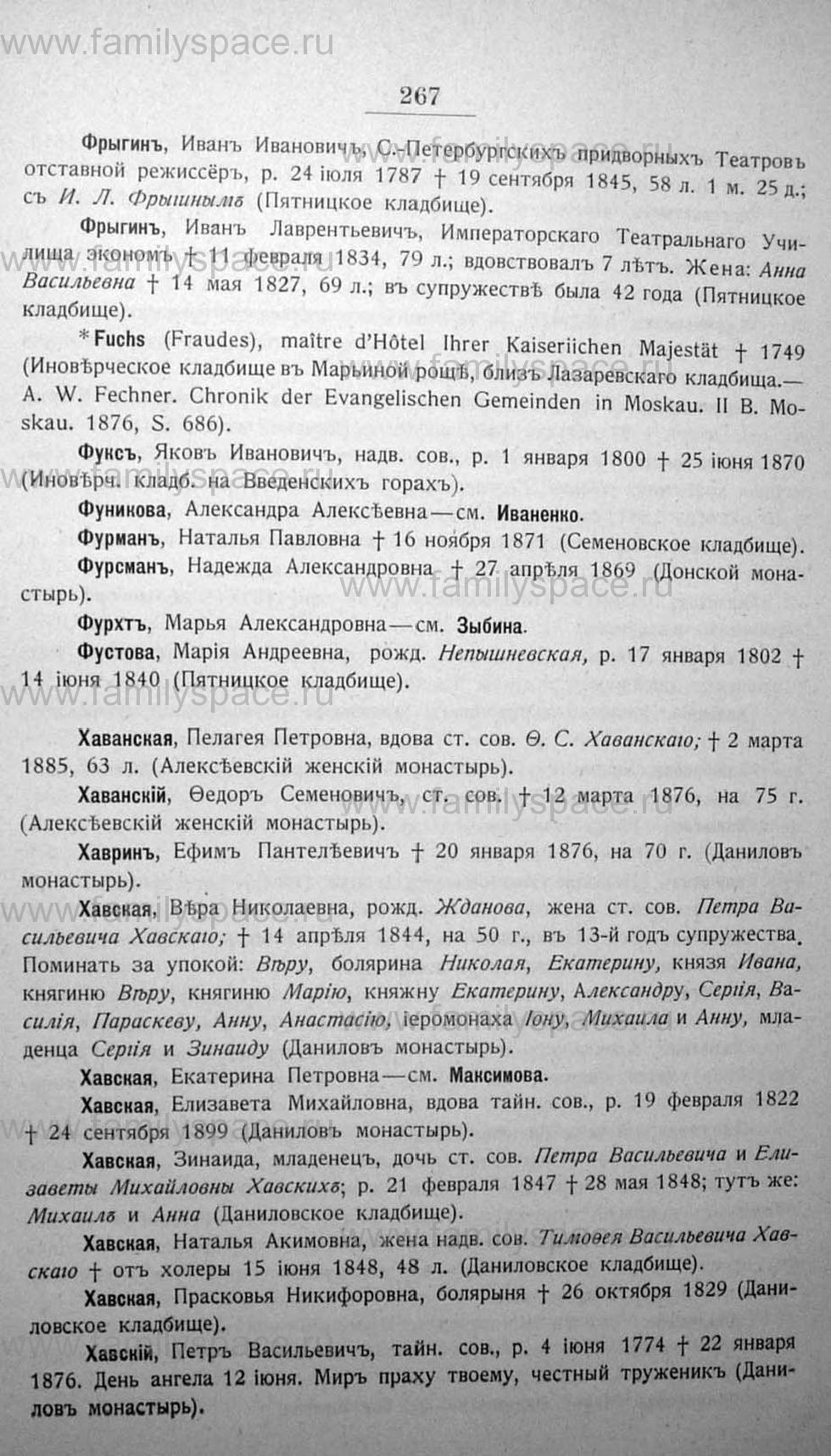 Поиск по фамилии - Московский некрополь, т.3, 1907 г., страница 1267