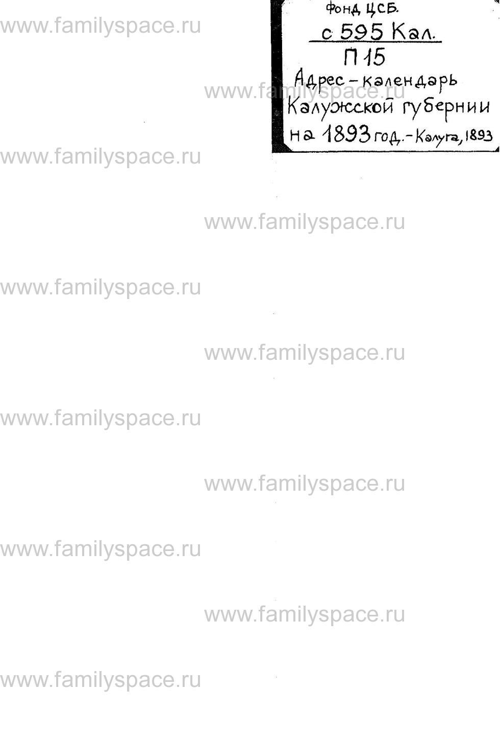 Поиск по фамилии - Адрес-календарь Калужской губернии на 1893 год, страница 3029