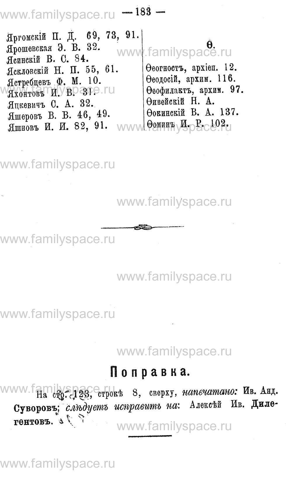 Поиск по фамилии - Адрес-календарь Нижегородской губернии на 1891 год, страница 183