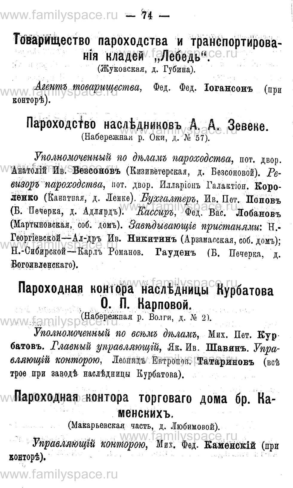 Поиск по фамилии - Адрес-календарь Нижегородской губернии на 1891 год, страница 74