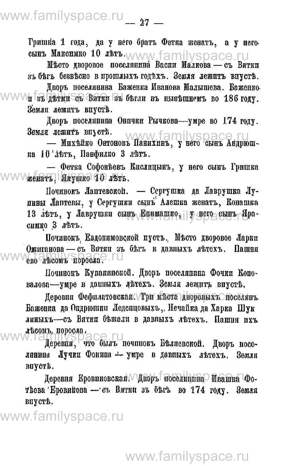 Поиск по фамилии - Переписная книга Орлова и волостей 1678 г, страница 23