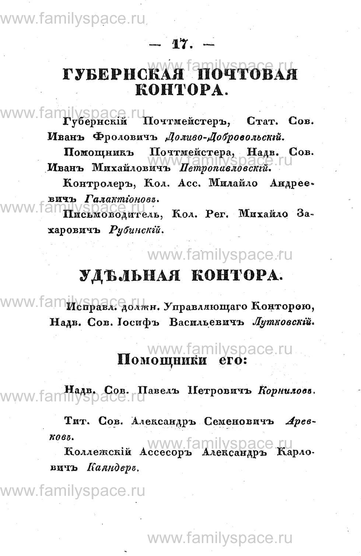 Поиск по фамилии - Памятная книжка Костромской губернии на 1853 год, страница 17