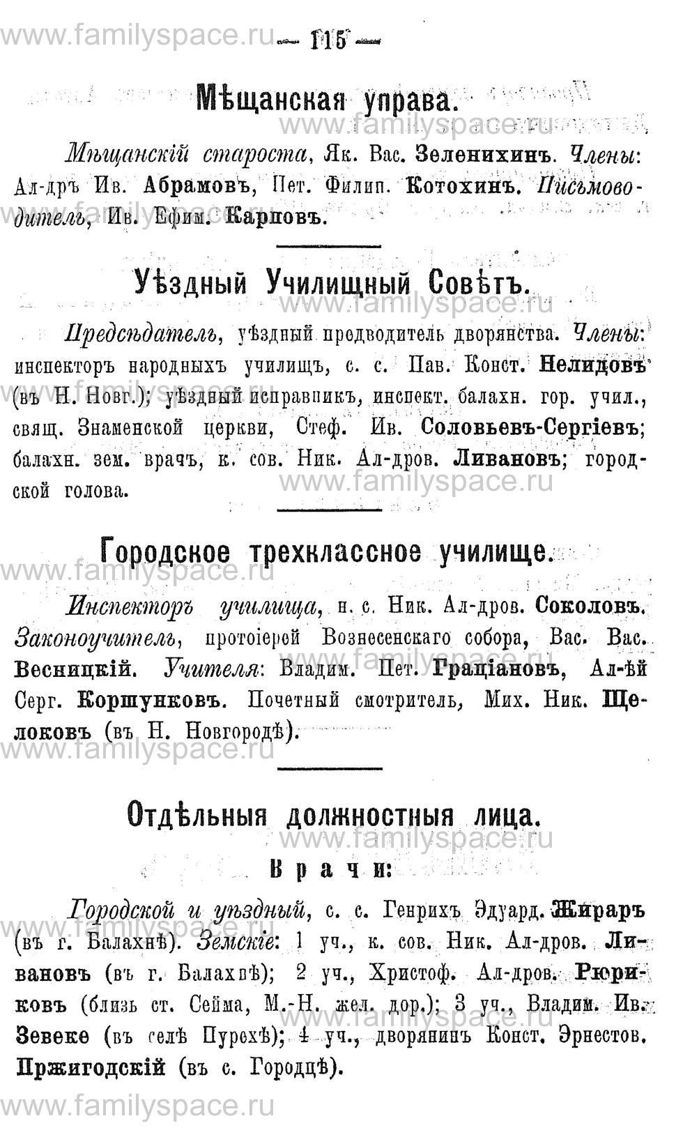 Поиск по фамилии - Адрес-календарь Нижегородской губернии на 1891 год, страница 115