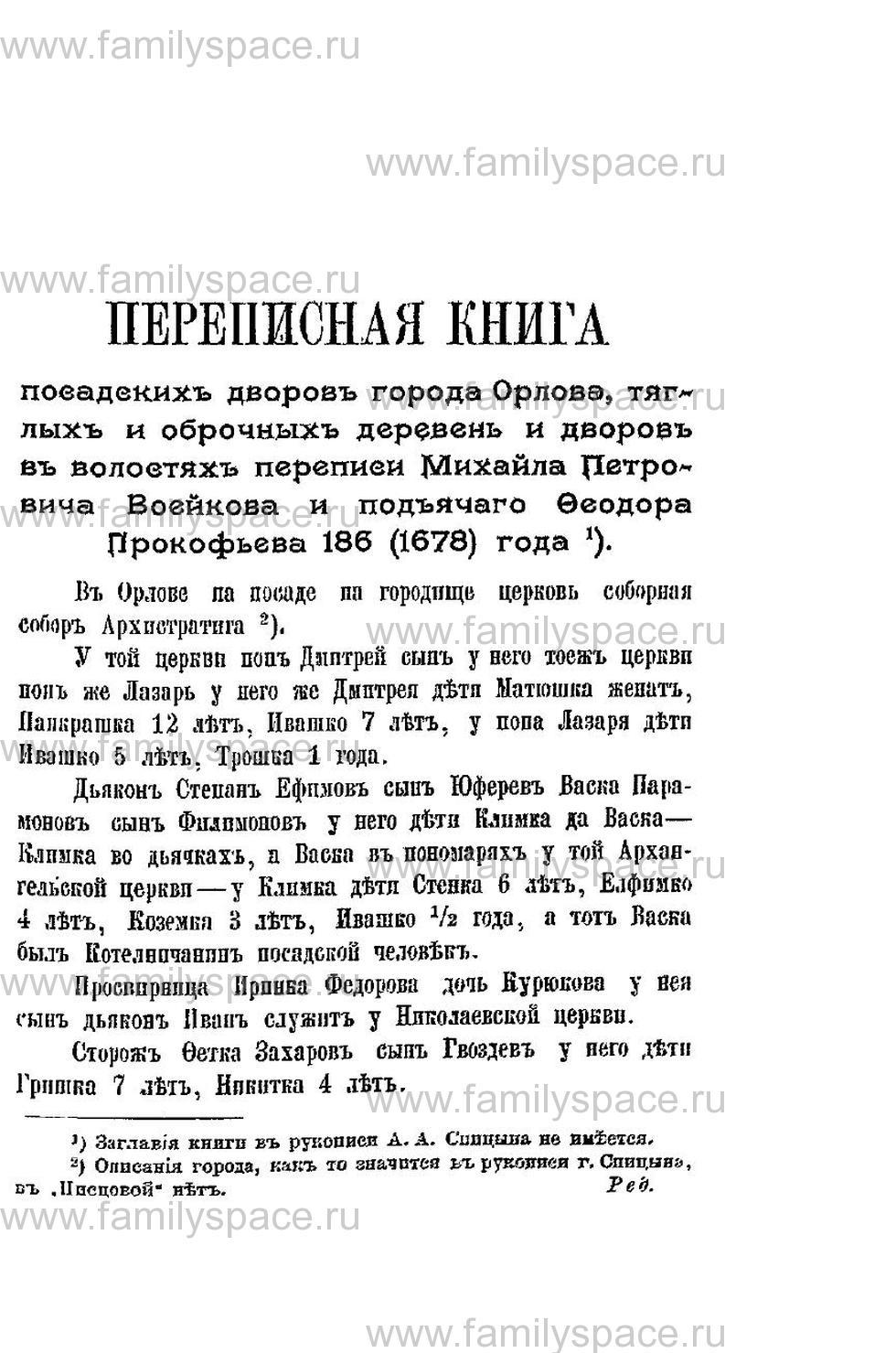 Поиск по фамилии - Переписная книга Орлова и волостей 1678 г, страница 3