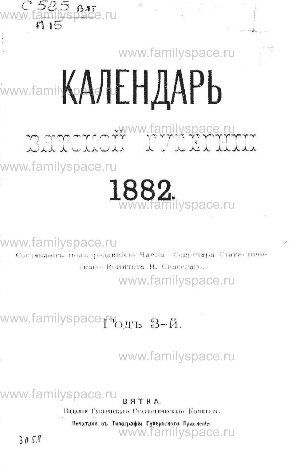 Поиск по фамилии - Календарь Вятской губернии на 1882 год, страница 2