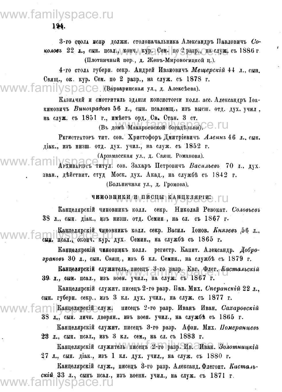 Поиск по фамилии - Адрес-календарь Нижегородской епархии на 1888 год, страница 1194