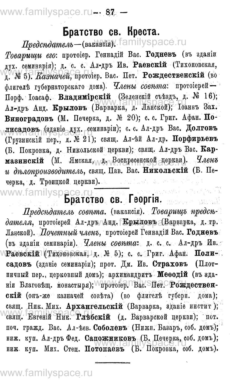 Поиск по фамилии - Адрес-календарь Нижегородской губернии на 1891 год, страница 87