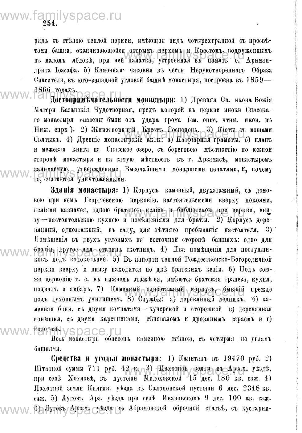 Поиск по фамилии - Адрес-календарь Нижегородской епархии на 1888 год, страница 1254