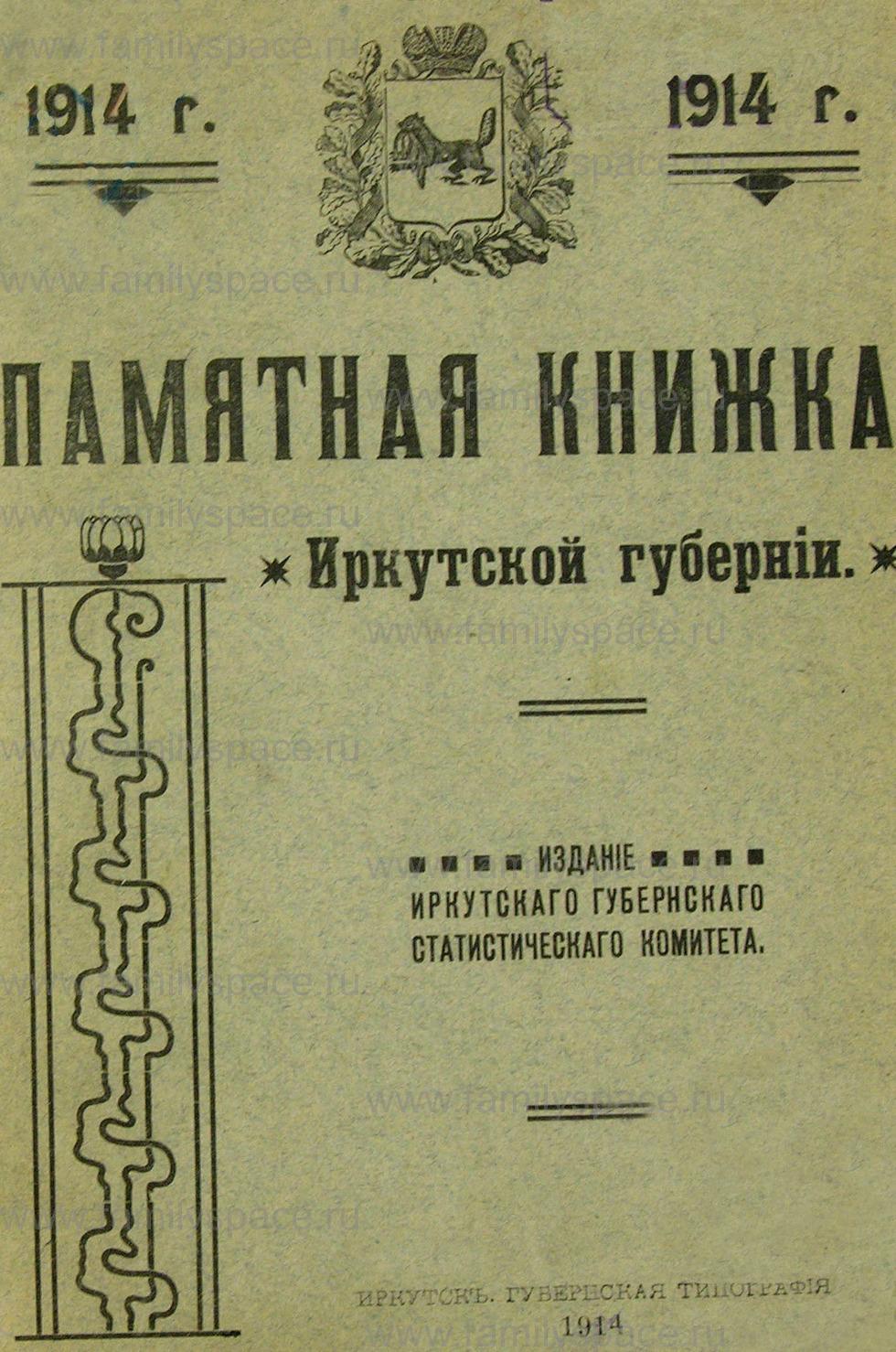 Поиск по фамилии - Памятная книжка Иркутской губернии на 1914 год, страница 1
