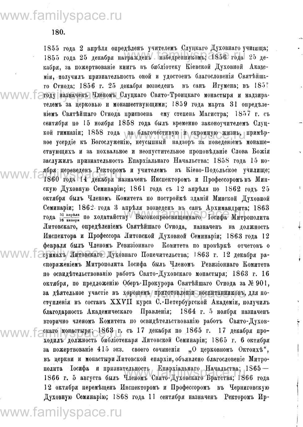 Поиск по фамилии - Адрес-календарь Нижегородской епархии на 1888 год, страница 1180