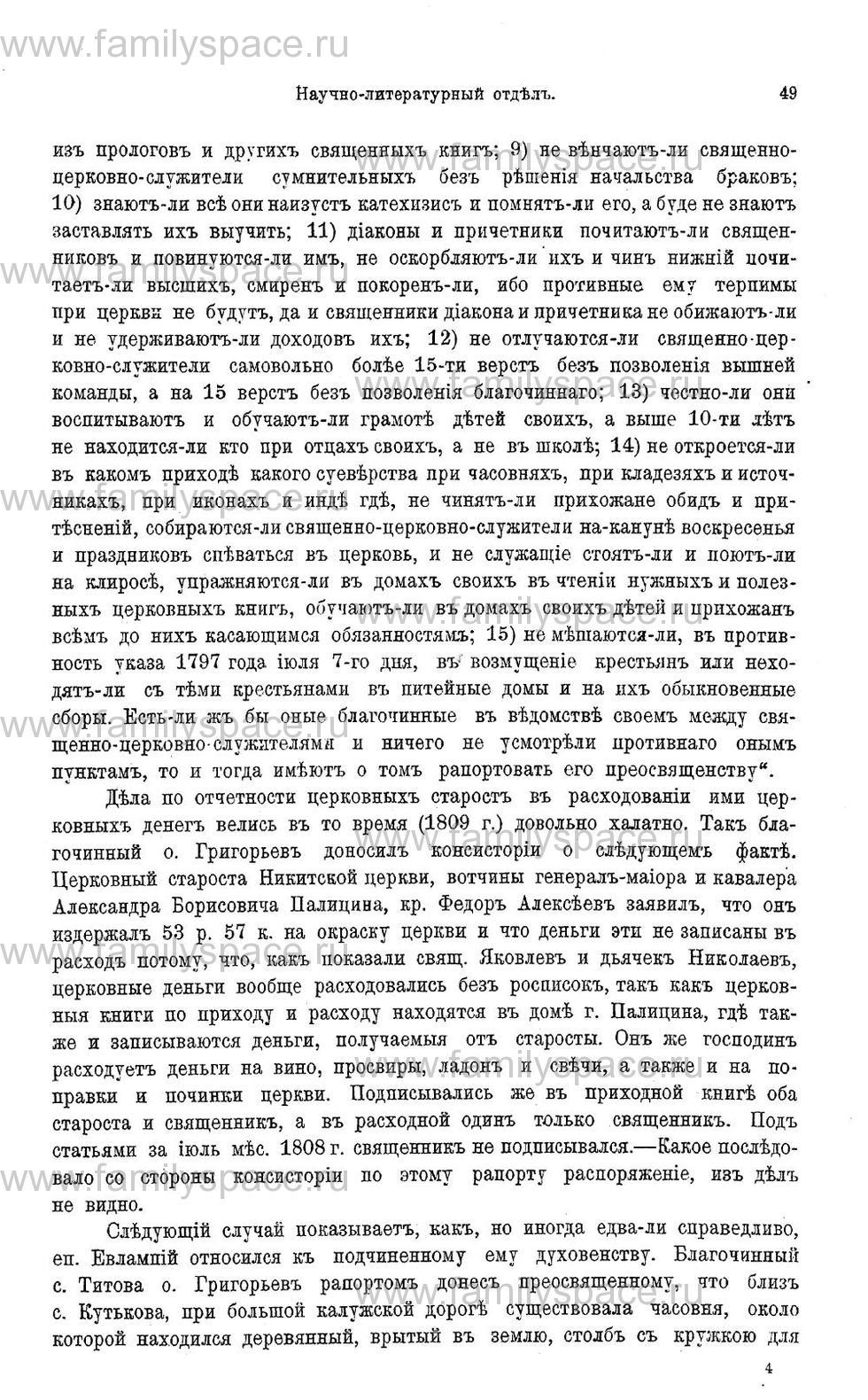Поиск по фамилии - Памятная книжка и адрес-календарь Калужской губернии на 1911 год, страница 3049