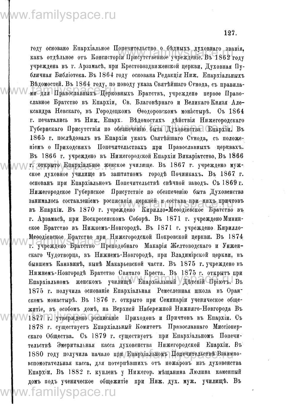 Поиск по фамилии - Адрес-календарь Нижегородской епархии на 1888 год, страница 1127