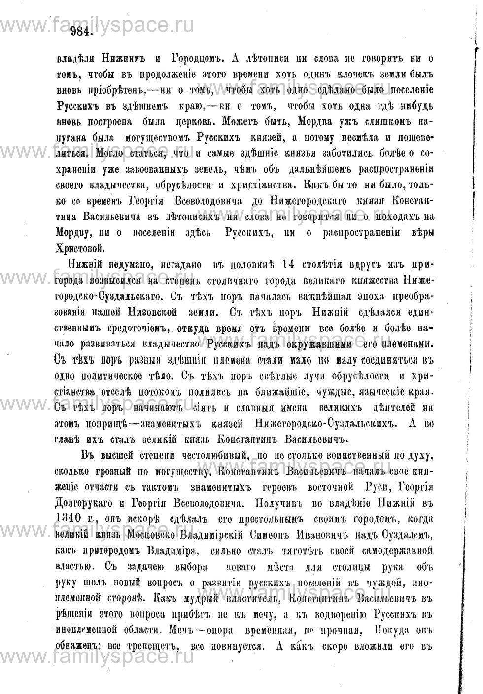 Поиск по фамилии - Адрес-календарь Нижегородской епархии на 1888 год, страница 1984