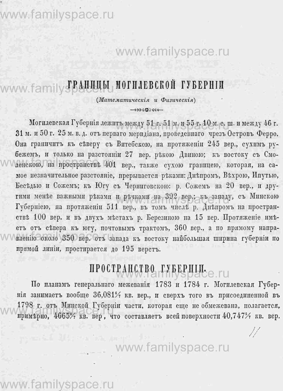 Поиск по фамилии - Памятная книга за 1853 год по Могилёвской губернии, страница 23